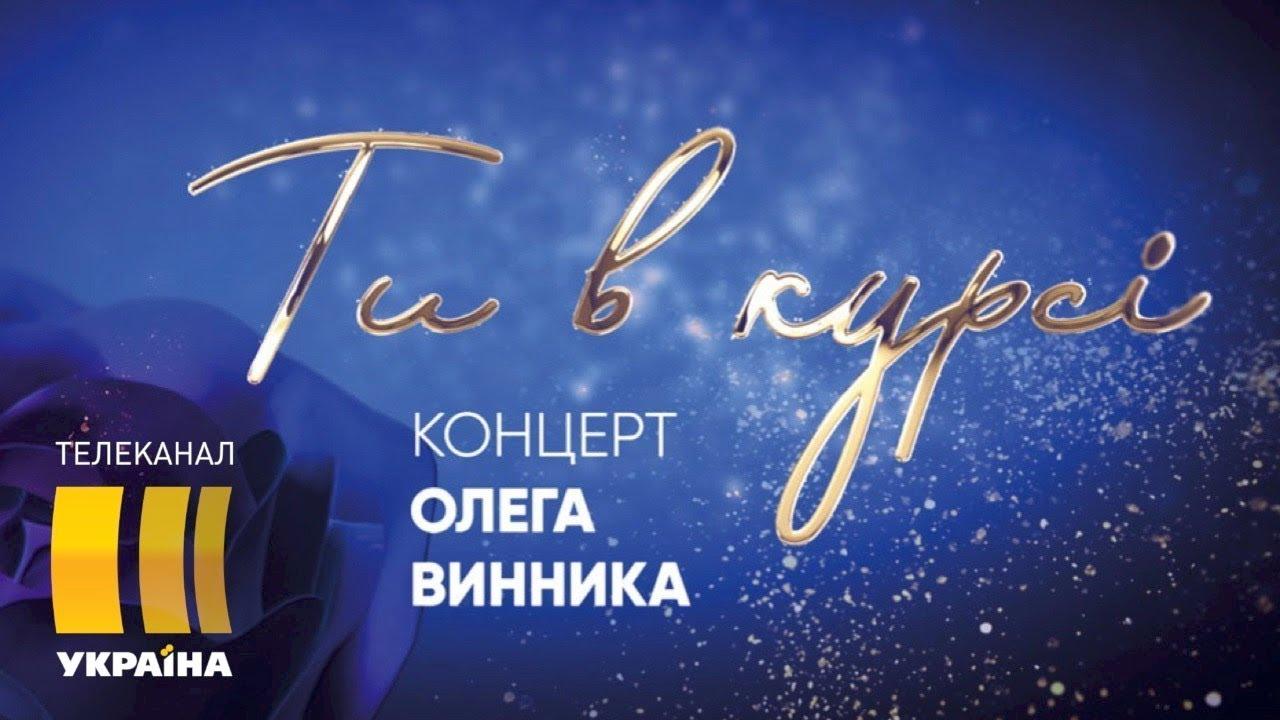 Концерт Олега Винника от 10.01.2021