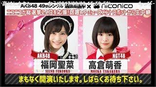 AKB48 49thシングル選抜総選挙 x niconico ニコニコが総選挙25位を応援!話題のアミューズメントスポットから生中継 速報25位の福岡聖菜と総選挙25位の...
