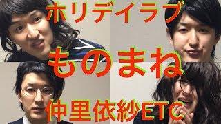 【ドラマものまね】ホリデイラブ 仲里依紗、塚本高史、松本まりかetc 〜ドラまね62〜 松本まりか 検索動画 9