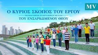 Χριστιανικό τραγούδι | Ο κύριος σκοπός του έργου του ενσαρκωμένου Θεού