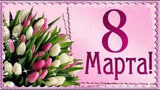 Красивое поздравление с 8 Марта!