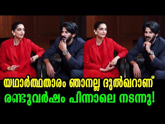 ദുൽഖറിനെപ്പറ്റി ചാനലിൽകേറി തുറന്നടിച്ച് സോനം കപൂർ! | Sonam Kapoor revealed a fact about Dulquer