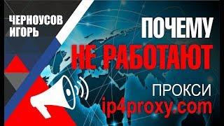 Почему не работают сейчас прокси с сайта IP4PROXY