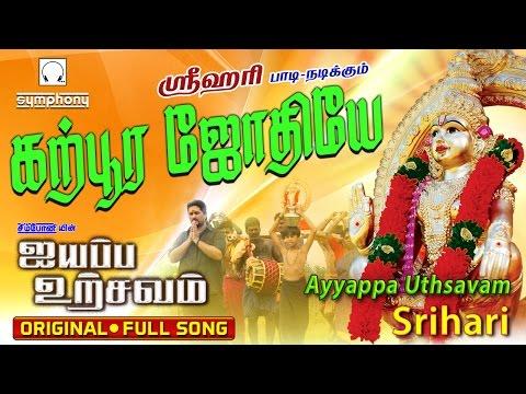 கற்பூர ஜோதியே | ஸ்ரீஹரி | Ayyappa Uthsavam # 5