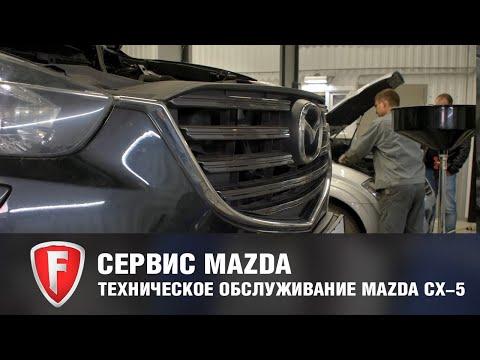 Техническое обслуживание Мазда: Плановое ТО Mazda CX-5 у официального дилера