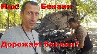 ГБО. Не тянет двигатель. Вылечить легко. Дорожает бензин? Нах бензин! ГАЗ или БЕНЗИН? ГБО НИВА