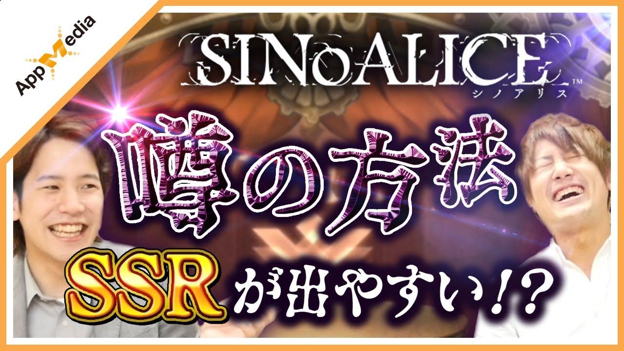 シノアリスリセマラ