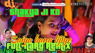 maurya ji ko saiya bana lijiye  !! maurya ji ko saiya bana lijiye video  !! DJ Prem shakya