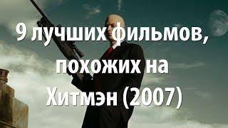 9 лучших фильмов, похожих на Хитмэн (2007)