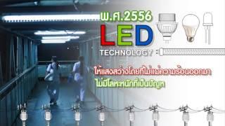 การไฟฟ้าฝ่ายผลิต : ผู้นำพลังงานไฟฟ้าแห่งประเทศไทย Thumbnail