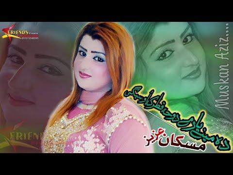 Pashto New HD Songs 2018 Da Meene Yar Me Doha Qatar Ke Osegi - Muskan Aziz Pashto New 2018 Songs