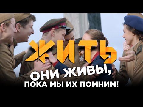 Они живы, пока мы их помним! #ЖИТЬ ко Дню Победы