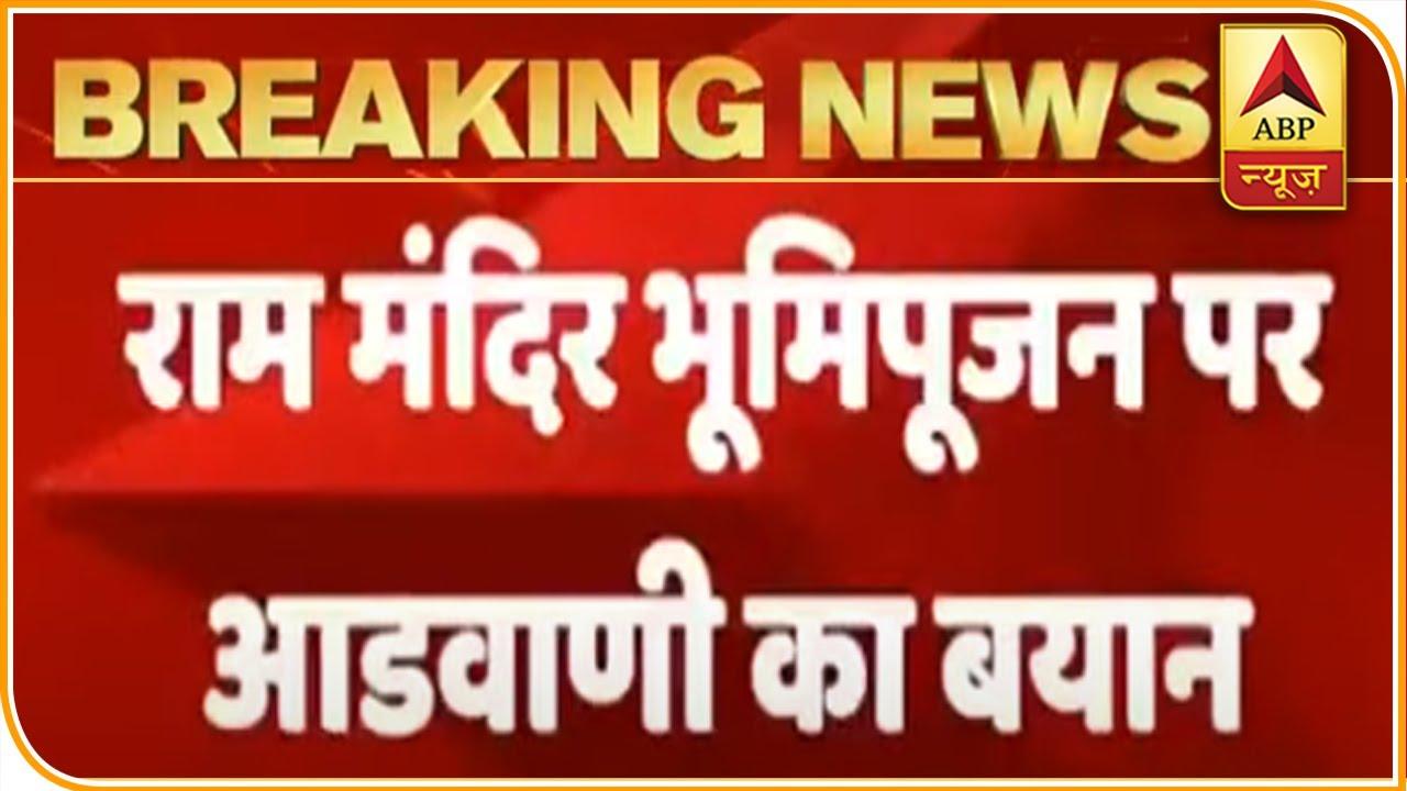 Ram Janm Bhumi Pujan: लाल कृष्ण आडवाणी बोले-'मेरा सपना पूरा हो रहा है,पूरे देश के लिए ऐतिहासिक'