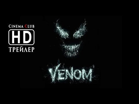Веном — Русский трейлер (2018)