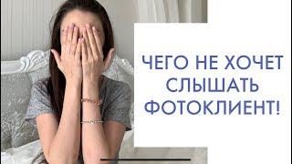 ОШИБКИ ФОТОГРАФА С КЛИЕНТОМ.