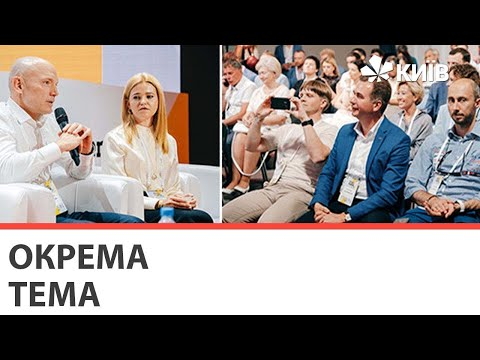 RAU Investment Forum 2021–Асоціація рітейлерів України