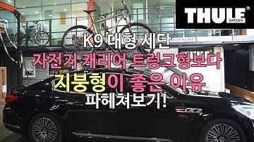 [THULE] K9 대형세단 트렁크형보다 지붕형 자전거 캐리어가 좋은 이유? 툴레 598 프로라이드 장착으로 알아보기