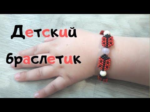 """Детский браслет """"Божья коровка"""". Baby Bracelet Ladybug"""