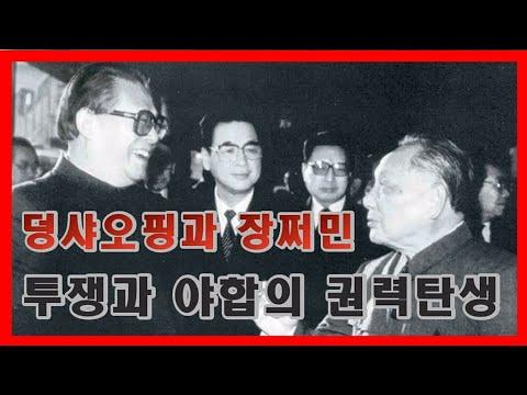 덩샤오핑과 장쩌민, 투쟁과 야합의 권력탄생