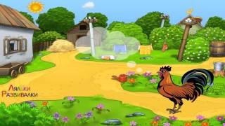 Как говорят животные   Звуки и голоса животных, Развивающее и Обучающее видео для детей