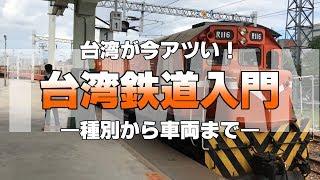 【台湾】ディープでお得な国鉄・台湾鉄路!~台湾鉄道入門~【迷列車で行こう28.5】