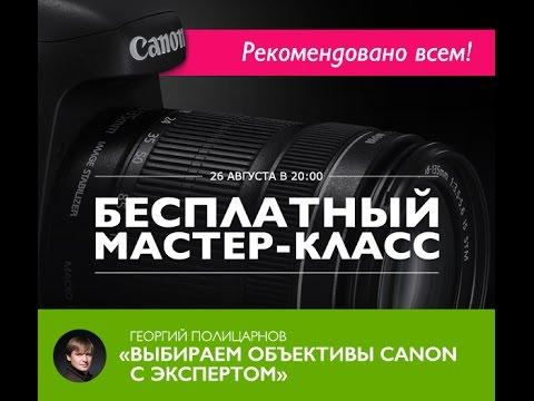 Выбираем объективы Canon