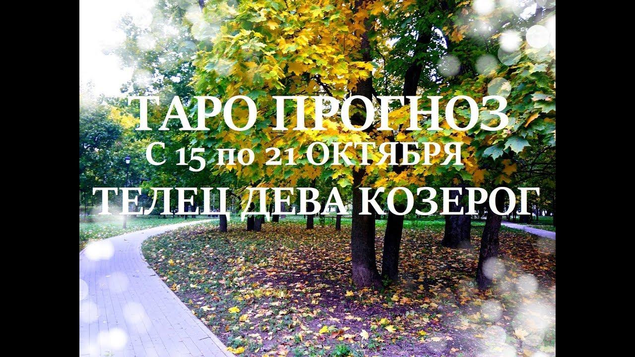 Таро прогноз на неделю с 15 по 21 октября 2018 г. Телец, Дева, Козерог.