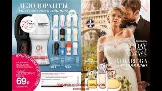 Каталог AVON 6 2018 Россия, просмотр онлайн : новинки, акции, распродажа