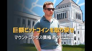 【動画シリーズ #1】巨額ビットコインを取り戻せ マウントゴックス債権者が激白「僕が日本で戦い続けるわけ」