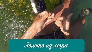 Подводный поиск #21: Золото Черного моря!(Всем привет! Сегодня видео о подводном поиске рядом с пирсом, монеты сыпались, и золотишко наконец нашлось!..., 2016-08-15T12:45:01.000Z)