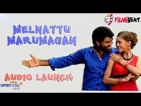 Melnattu Marumagan Audio Launch | 'மேல்நாட்டு மருமகன்' ஆடியோ ரிலீஸ்