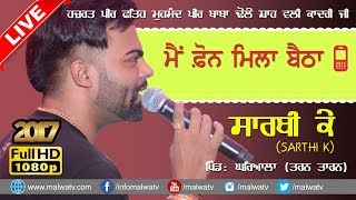 ਫ਼ੋਨ ● PHONE ● SARTHI K ● LIVE at GHARYALA MELA - 2017 ● NEW LIVE THIS WEEK ● HD ●