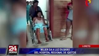 Loreto: mujer da a la luz en baño de hospital por falta de atención