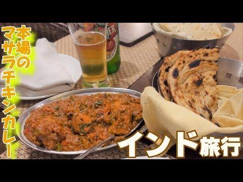 チキン マサラカレー本場インド・ニューデリーでインド料理を食べた マハラジャビール・チャパティー