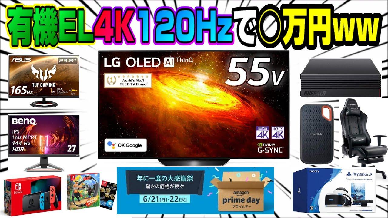 【徹底解説】PS5モニターも紹介! 有機EL 4K120HzテレビはPS5にオススメできる? オススメな商品まとめ  48CXPJA 55BXPJA Amazon PrimeDay Dゲイル PS5