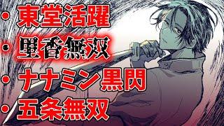 【呪術廻戦】呪術映画に追加されるオリジナルストーリー6選!!