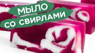 Мыло со свирлами | Выдумщики.ру