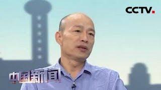 [中国新闻] 韩国瑜将北上参加2020造势大会 预估号召10万人 | CCTV中文国际