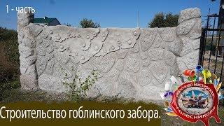 как сделать гобленский  забор декоративный  камень из цемента  руками  девочки лены .мастер  класс