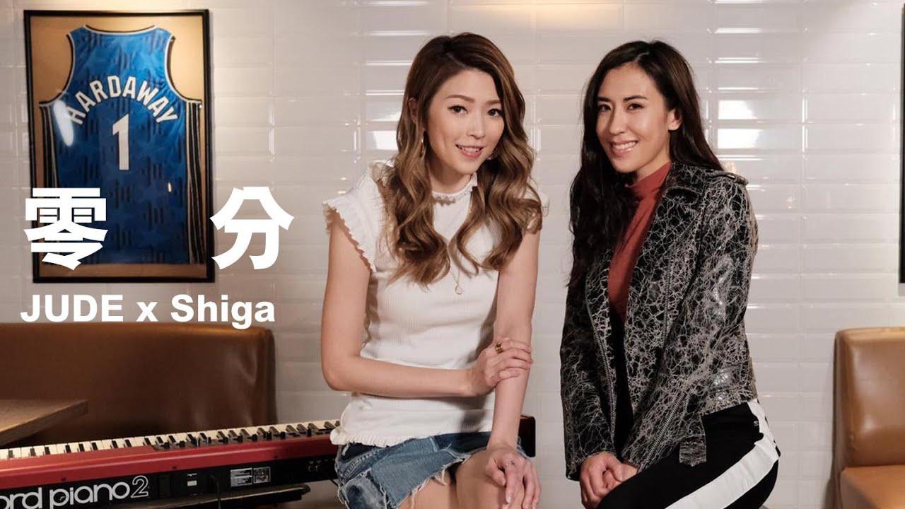 Download JUDE x Shiga 零分