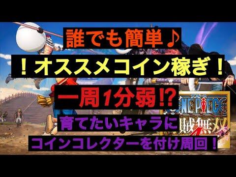 無双 集め コイン 海賊 4