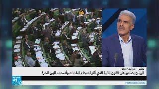 ماذا يقول النائب عمار عمروسية عن مشروع قانون المالية في تونس؟