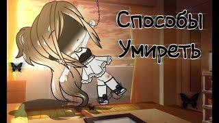 """Мини-фильм """"Способы умиреть"""" [1/1]"""