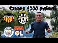 Поделки - Валенсия - Ювентус / Манчестер Сити - Лион / Лига Чемпионов / Ставка 6000 рублей
