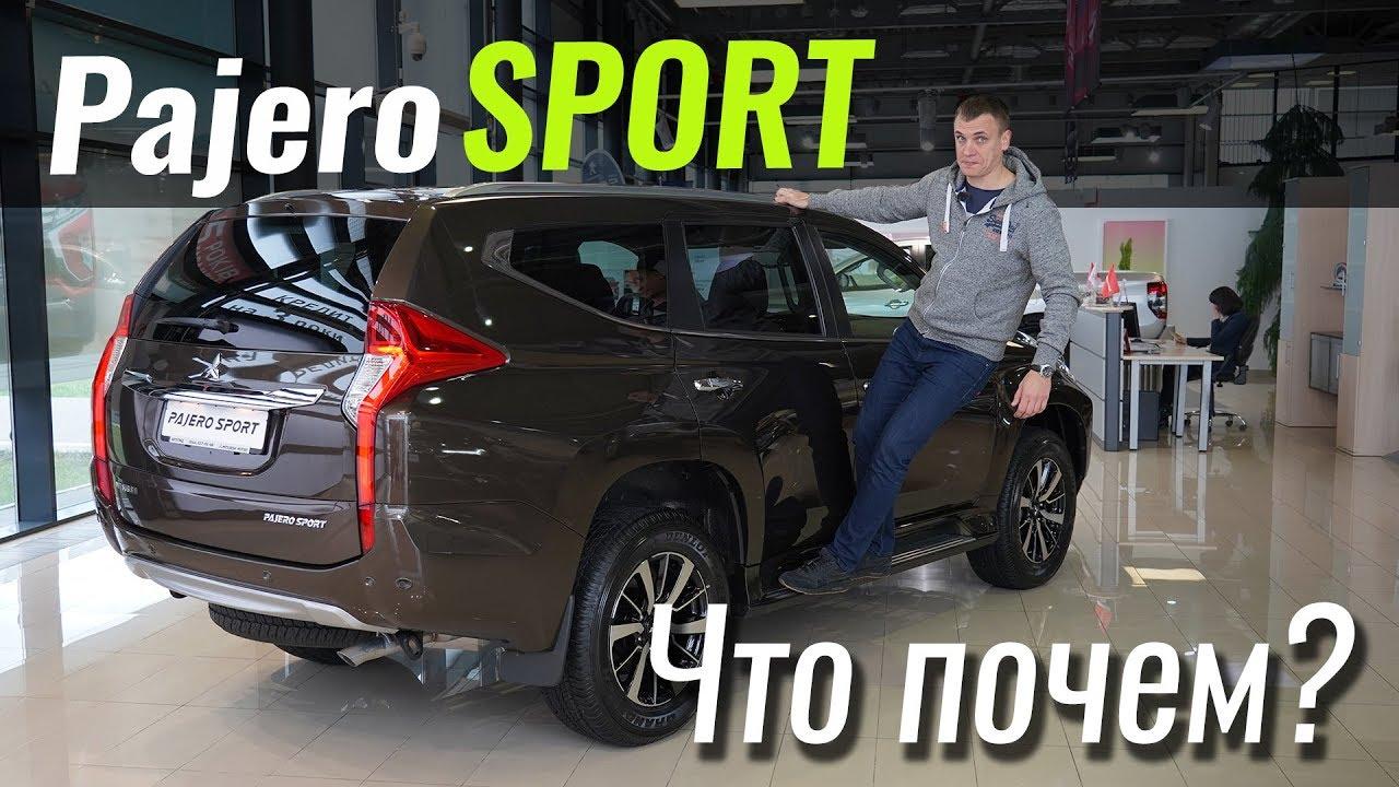 Pajero Sport - для говна или города? Mitsubishi в ЧтоПочем s08e03