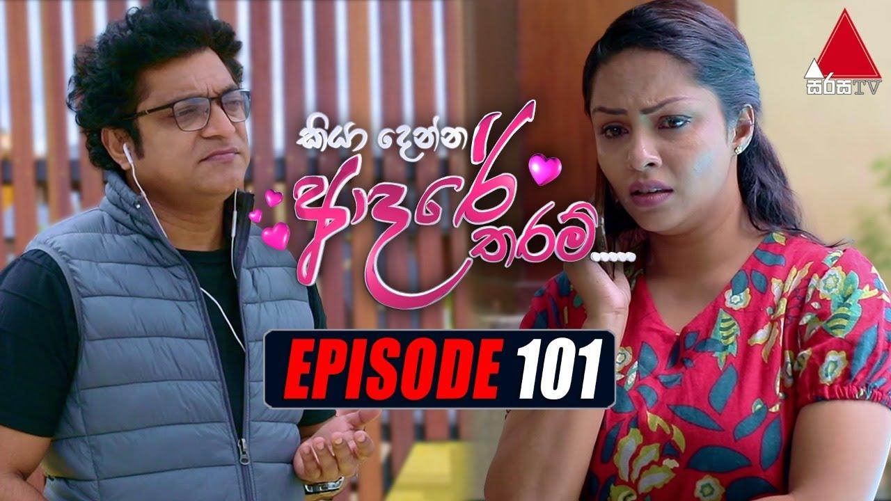 Download Kiya Denna Adare Tharam (කියා දෙන්න ආදරේ තරම්)   Episode 101   26th October 2021   Sirasa TV