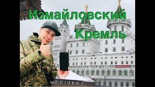 Смотреть видео Дома не сиди. Измайловский Кремль онлайн