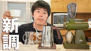 カリタの新しい器具で大好きなコーヒーをいれます。