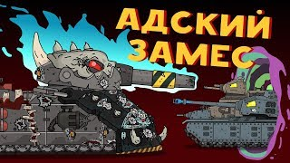 Hell battle. Cartoons about tanks