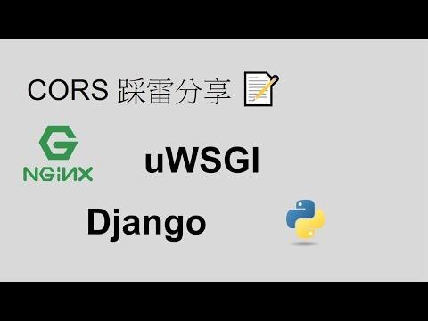 CORS 踩雷分享 (django + nginx + uwsgi) - YouTube